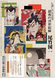 企画展「最後の浮世絵師 尾竹国一」