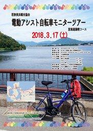 電動アシスト自転車モニターツアー