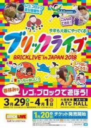 BRICKLIVE(R) in JAPAN 2018