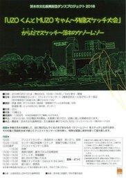 茨木市文化振興財団ダンスプロジェクト2018「UZOくんとMUZOちゃん~残像スケッチ大会」