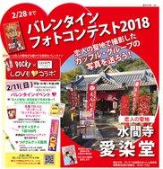 バレンタインフォトコンテスト2018 水間寺愛染堂
