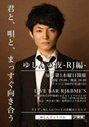 ゆしんの夜-RJ編-(3月)