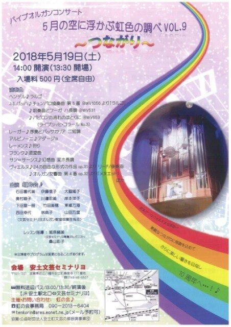 パイプオルガンコンサート 5月の空に浮かぶ虹色の調べvol.9~つながり~
