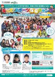 キッズ・スポーツ体験キャンプ2018 in 新潟