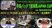 牛乳パックで紙相撲 Japan Cup in NAGOYA(なごや)