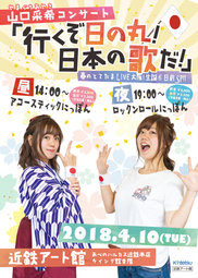山口采希コンサート「行くぞ日の丸!日本の歌だ!」