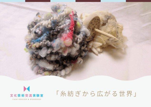 第7回 文化芸術交流実験室「糸紡ぎから広がる世界」