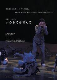 未國ミュージカル「いのちてんでんこ」鎌倉公演
