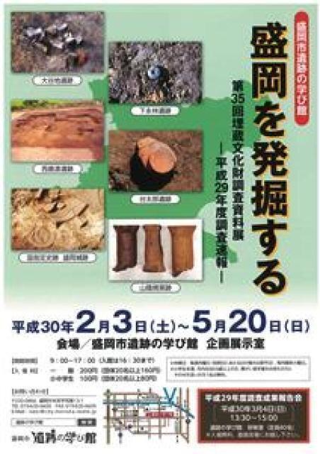 埋蔵文化財調査資料展「盛岡を発掘する-平成29年度調査速報-」