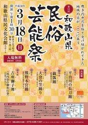 第12回 和歌山県民俗芸能祭