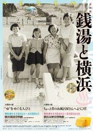 企画展「銭湯と横浜ーちょっと昔のお風呂屋さんへようこそ!」