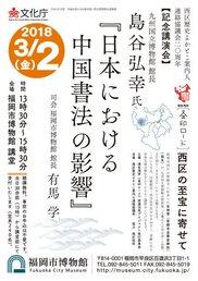 日本における中国書法の影響