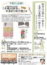 子規の心を描く~凝縮と極みの芸術~「子規の俳句とかまぼこ板の絵」展 三の巻