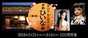 第12回 和(なごみ)の創作人形「倉敷ひいな展」
