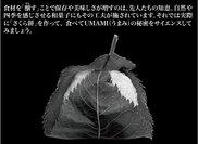 ネイチャーサイエンス・カフェ Vol.3「醸す」Lesson 1  ~さくら餅~