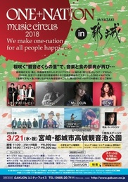 ONE+NATION music cirucus in 都城2018