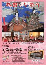 林田ひな祭り「雅 -時代をこえてー」