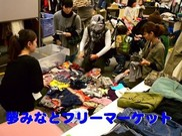夢みなとタワー フリーマーケット(3月)