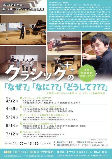 リリス藝術大学 クラシック学部 Vol.6 クラシック名曲鑑賞術!