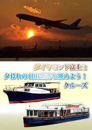 ダイヤモンド富士と夕暮れの羽田空港を眺めよう!クルーズ