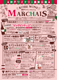 神戸ワイン マルシェ