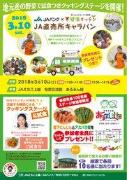 JAバンク×みんなのきょうの料理 健康キッチン-JA直売所キャラバン-(新潟県)