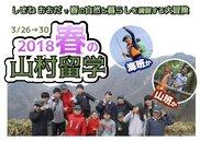 2018春の山村留学