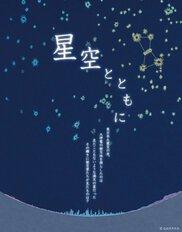 特別投影「星空とともに」