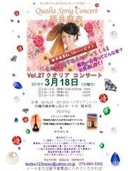世界的なハープ奏者 福井麻衣 スプリングコンサート