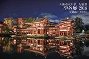 大阪市立大学写真部学外展2018