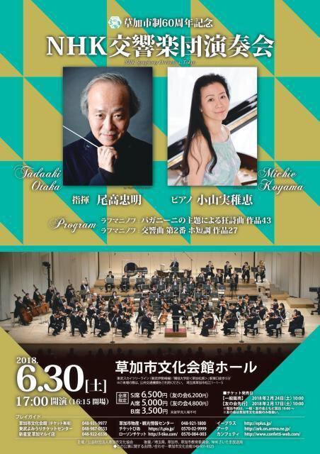 草加市制60周年記念 NHK交響楽団演奏会