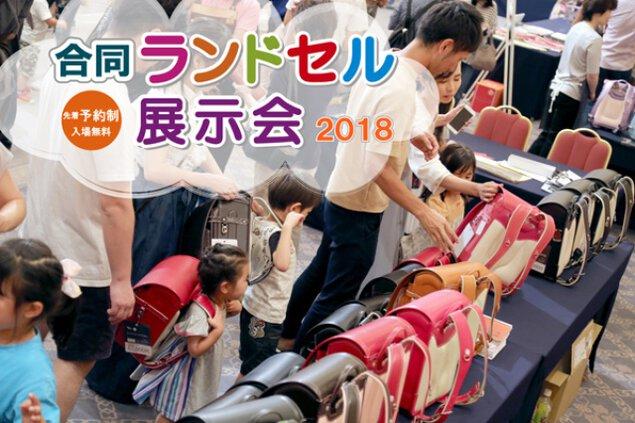 合同ランドセル展示会2018 埼玉会場