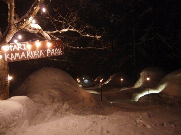 夜のかまくらパークで遊ぼう!