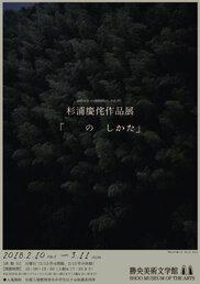 杉浦慶侘作品展「  の しかた」