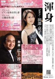 日本フィルハーモニー交響楽団 第106回さいたま定期演奏会