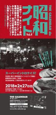 THE CALENDAR de 昭和ナイト vol,4