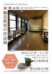 第14回陶芸教室の作品展