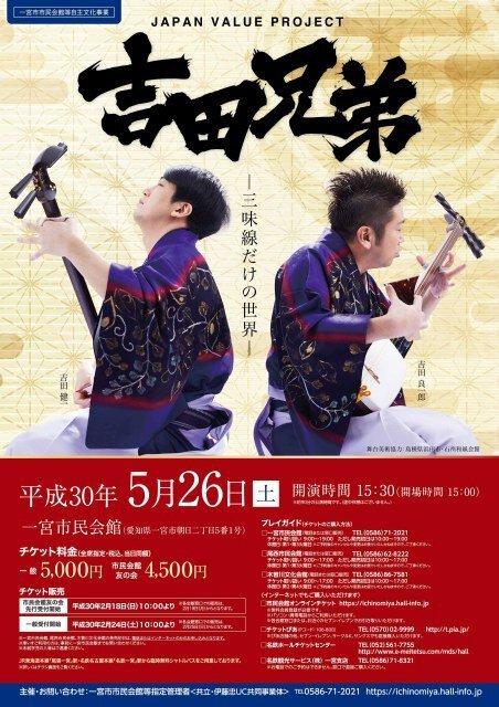 吉田兄弟「三味線だけの世界 JAPAN VALUE PRUJECT」