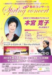 本宮寛子さんを迎えて贈るスプリングコンサート