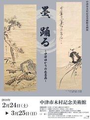 企画展「墨、踊る-中津ゆかりの水墨画-」