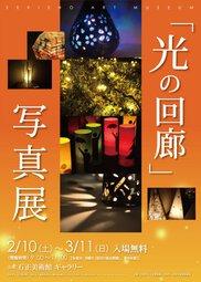 ギャラリー展「光の回廊」写真展