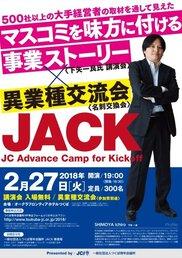 講演会「JACK」