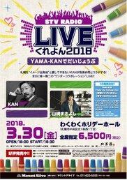 STVラジオ LIVEくれよん2018 YAMA-KANでだいじょうぶ