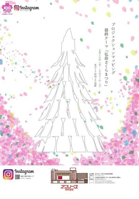「季節×弘前」プロジェクションマッピング最終テーマ「弘前さくらまつり」