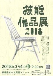 技能作品展2018