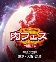 肉フェス with 世界のビールとグルメスタジアム 2018
