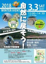 2018 年冬 自然に戻そう! サケの稚魚放流・ゴミ拾い・竹炭焼き!!