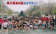 第51回奥久慈湯の里大子マラソン大会