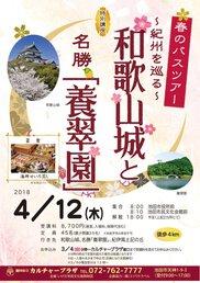 春のバスツアー「~紀州を巡る~和歌山城と名勝 養翆園」