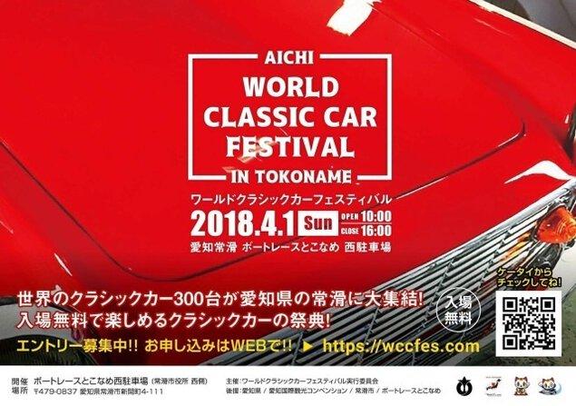 AICHI WORLD CLASSIC CAR FESTIVAL IN TOKONAME